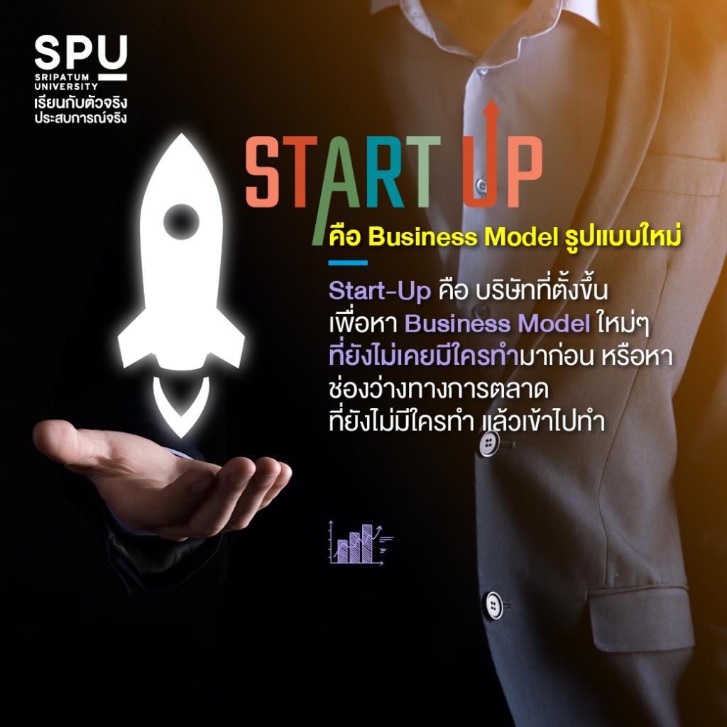 ตามรอยซีรีส์ กับคณะบริหารธุรกิจ SPU รู้จักกับ Start-Up โมเดลธุรกิจรูปแบบใหม่!
