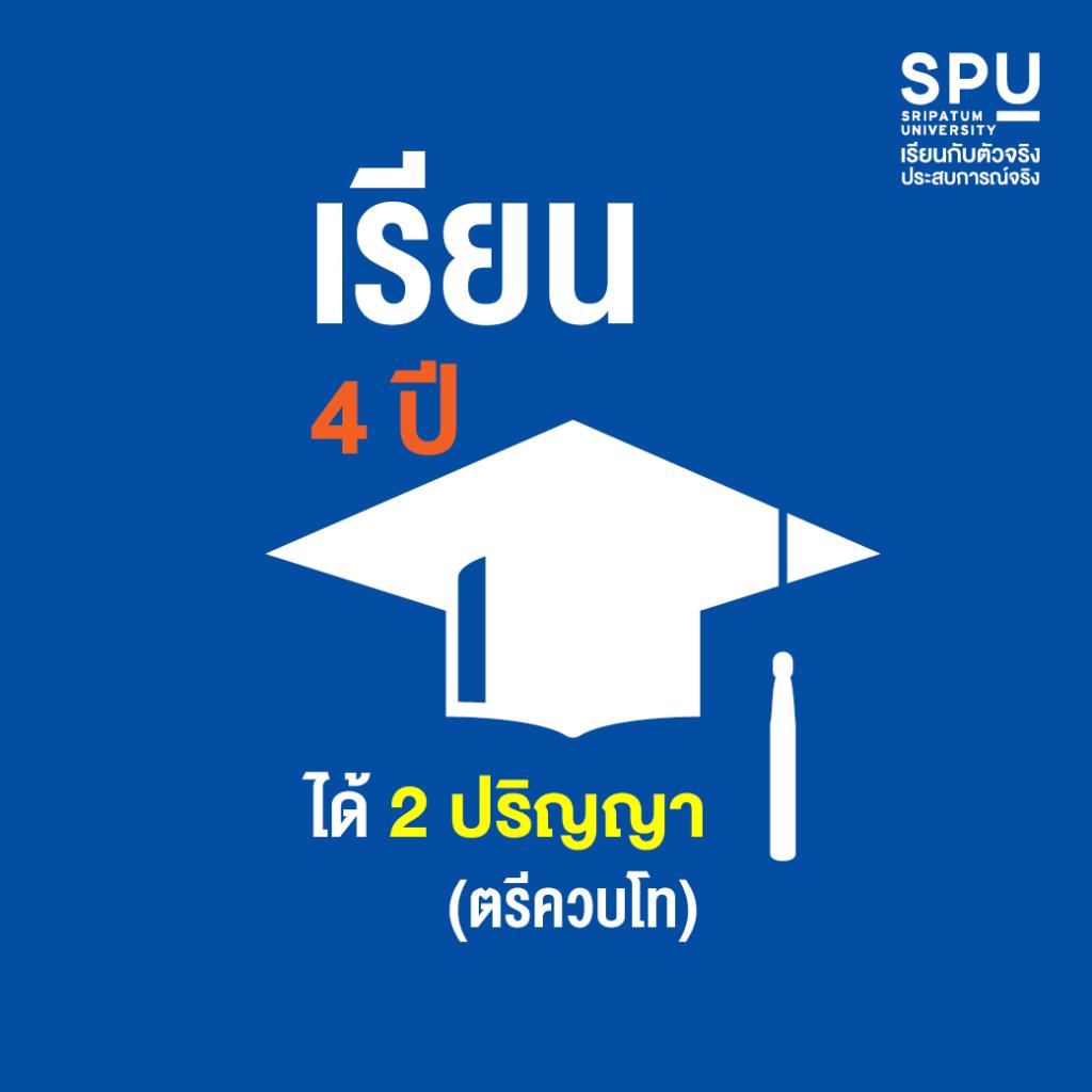6 เหตุผลที่ควรเรียน วิทยาลัยโลจิสติกส์และซัพพลายเชน SPU