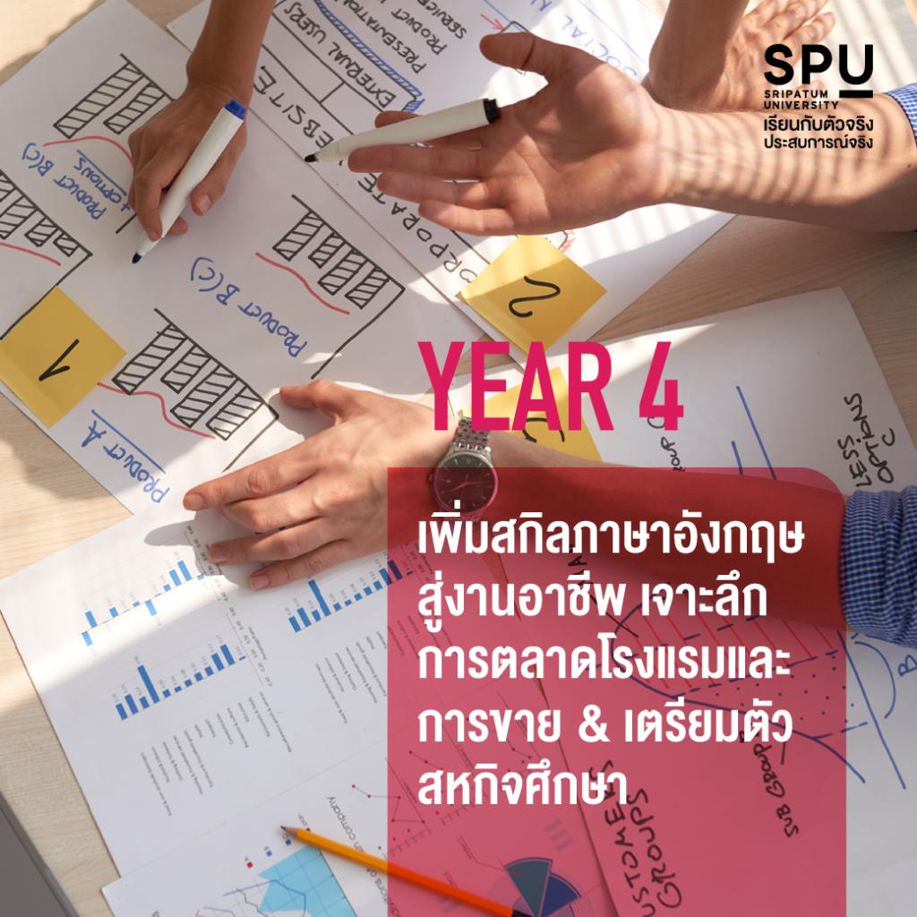 4 ปี เรียนสนุก กับความรู้จัดเต็ม!! #สาขาการจัดการโรงแรมและไมซ์SPU