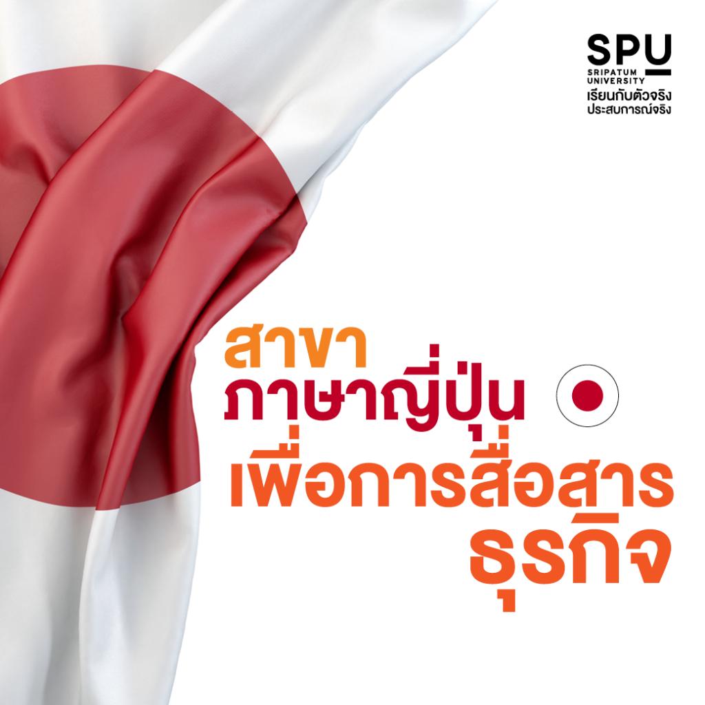 3 สาขา สายภาษา @คณะศิลปศาสตร์ SPU