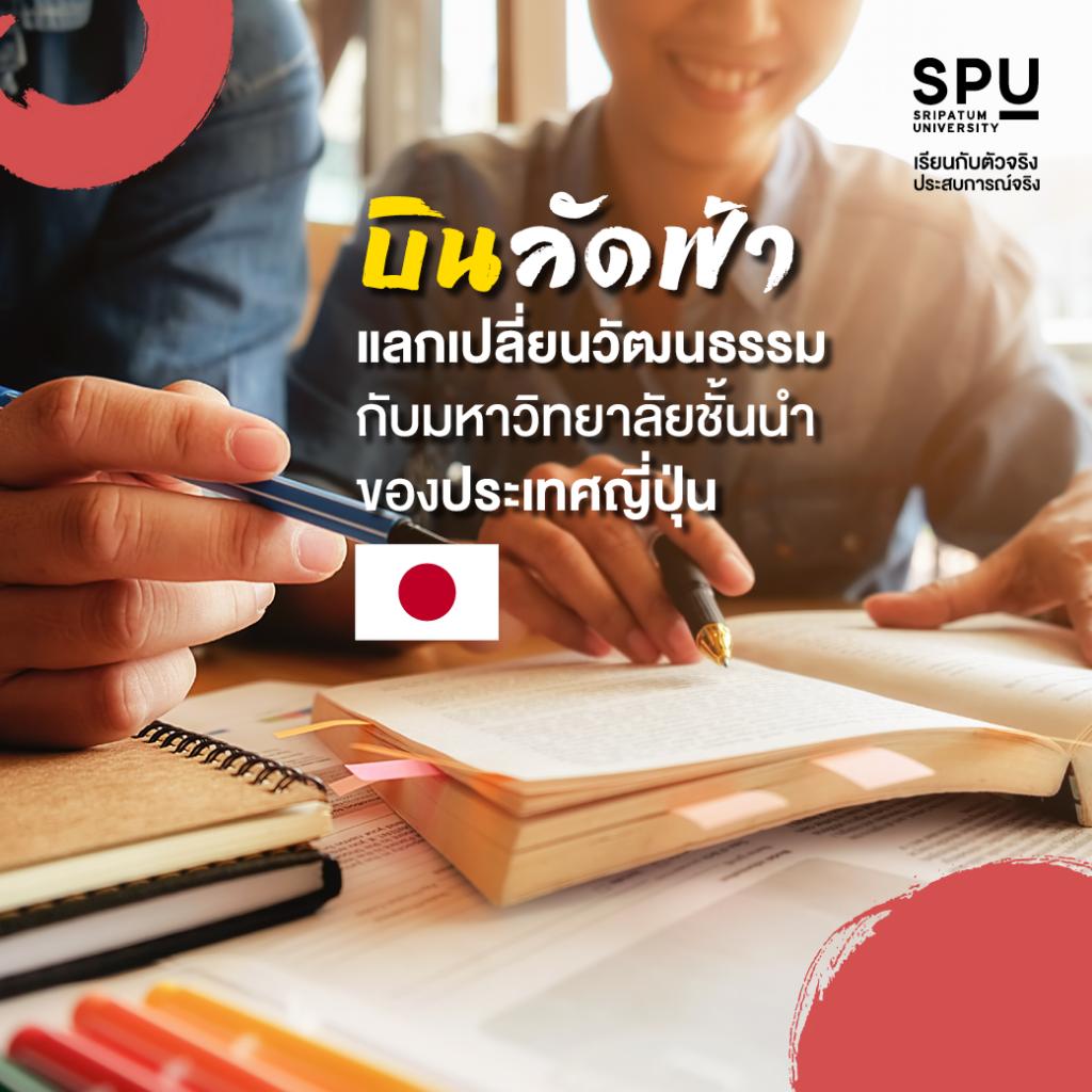 4 เหตุผลที่ควรเรียน สาขาภาษาญี่ปุ่นเพื่อการสื่อสารธุรกิจ SPU