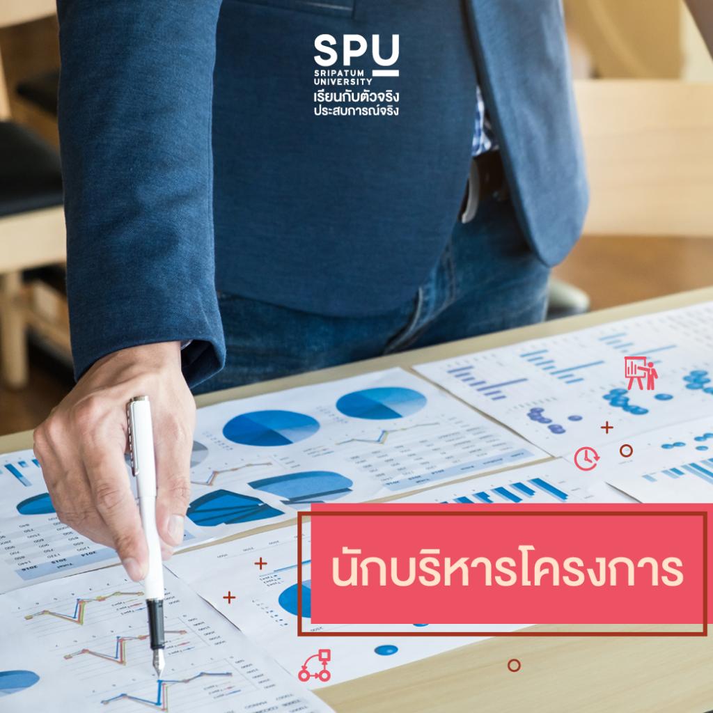 เรียนสหวิทยาการฯ ที่ SPU เป็นได้มากกว่าที่คิด??