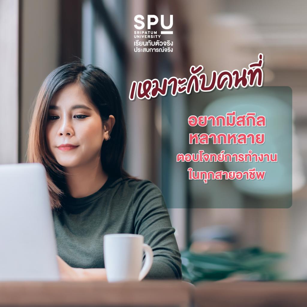 คณะสหวิทยาการฯ ที่ SPU เหมาะกับใคร?
