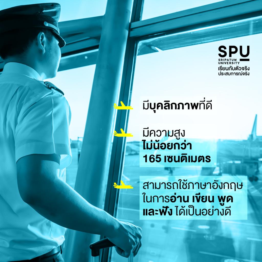 อยากเป็นนักบินต้องเตรียมตัวอย่างไร? แบบฉบับ Dek ว.การบิน SPU
