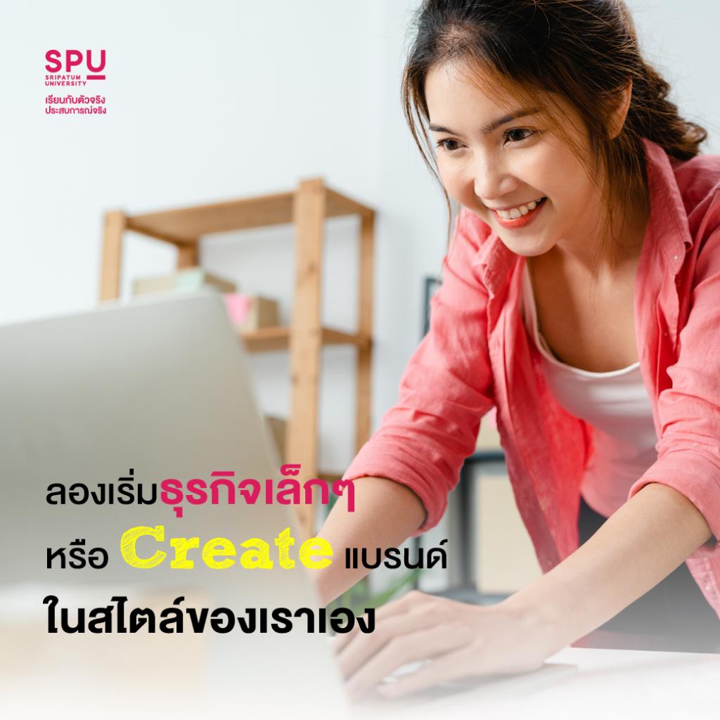 ค้นหาความชอบ เป็นที่ 1 ในแบบของตัวเอง Style Dek สหวิทยาการฯ SPU