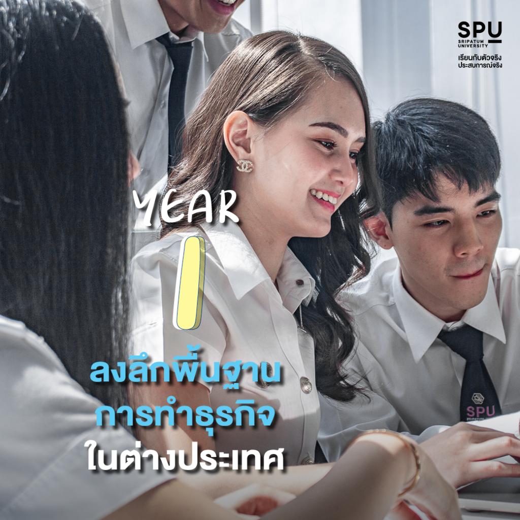 ท่องตลาดโลก 4 ปี ไปกับสาขาธุรกิจระหว่างประเทศ SPU