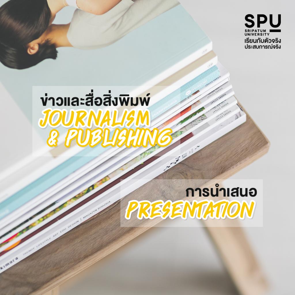 Top Form บนโลกสื่อสารออนไลน์ได้ สไตล์ Dek การออกแบบสื่อสารออนไลน์ คณะนิเทศศาสตร์ SPU