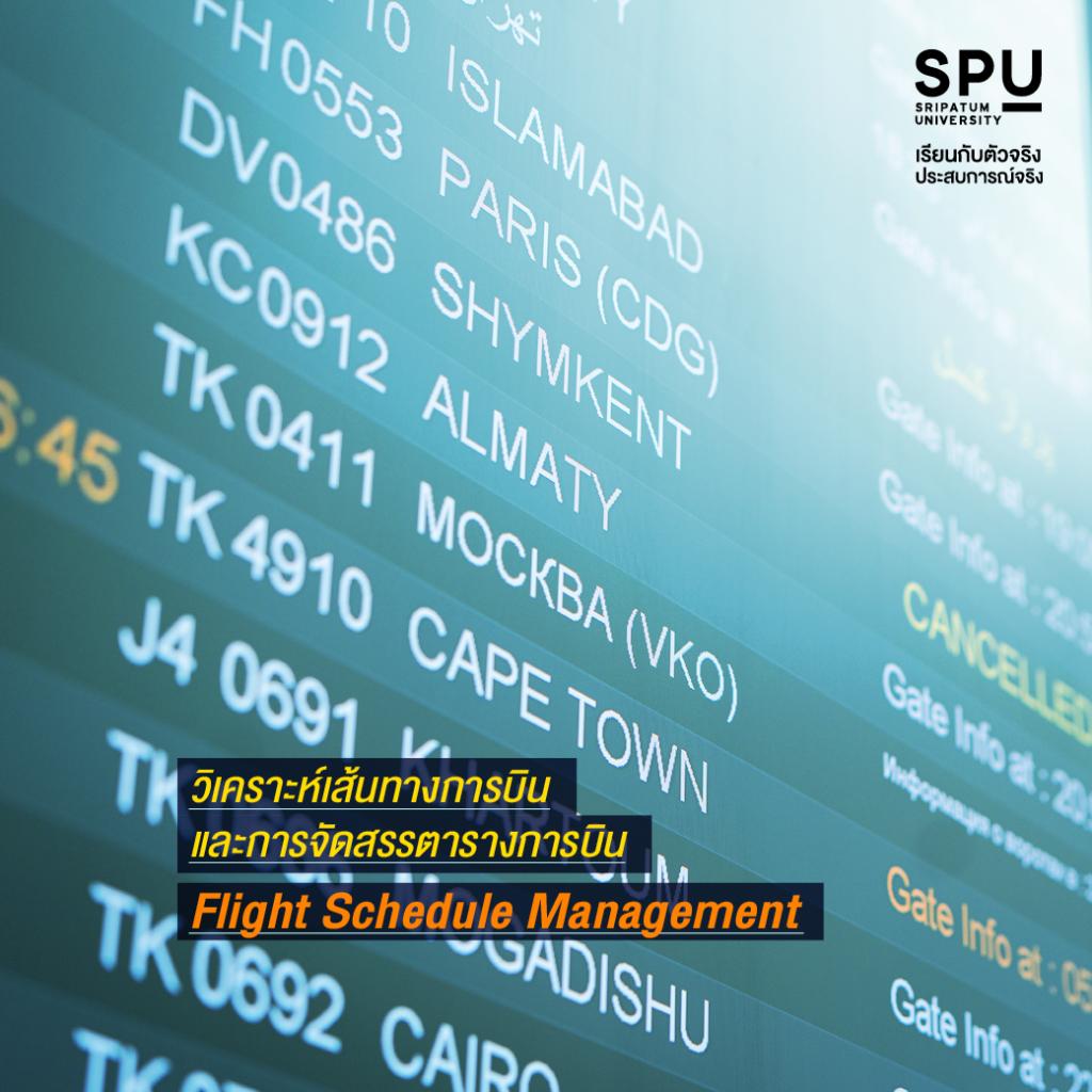 3 วิชา เหินฟ้าสายบริหาร #สาขาการจัดการธุรกิจด้านการบิน SPU