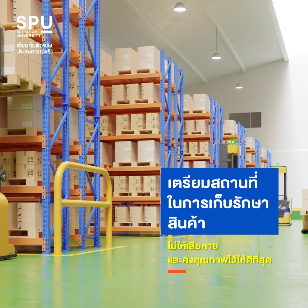 6 หน้าที่หลัก Logistics Working #วิทยาลัยโลจิสติกส์และซัพพลายเชน SPU