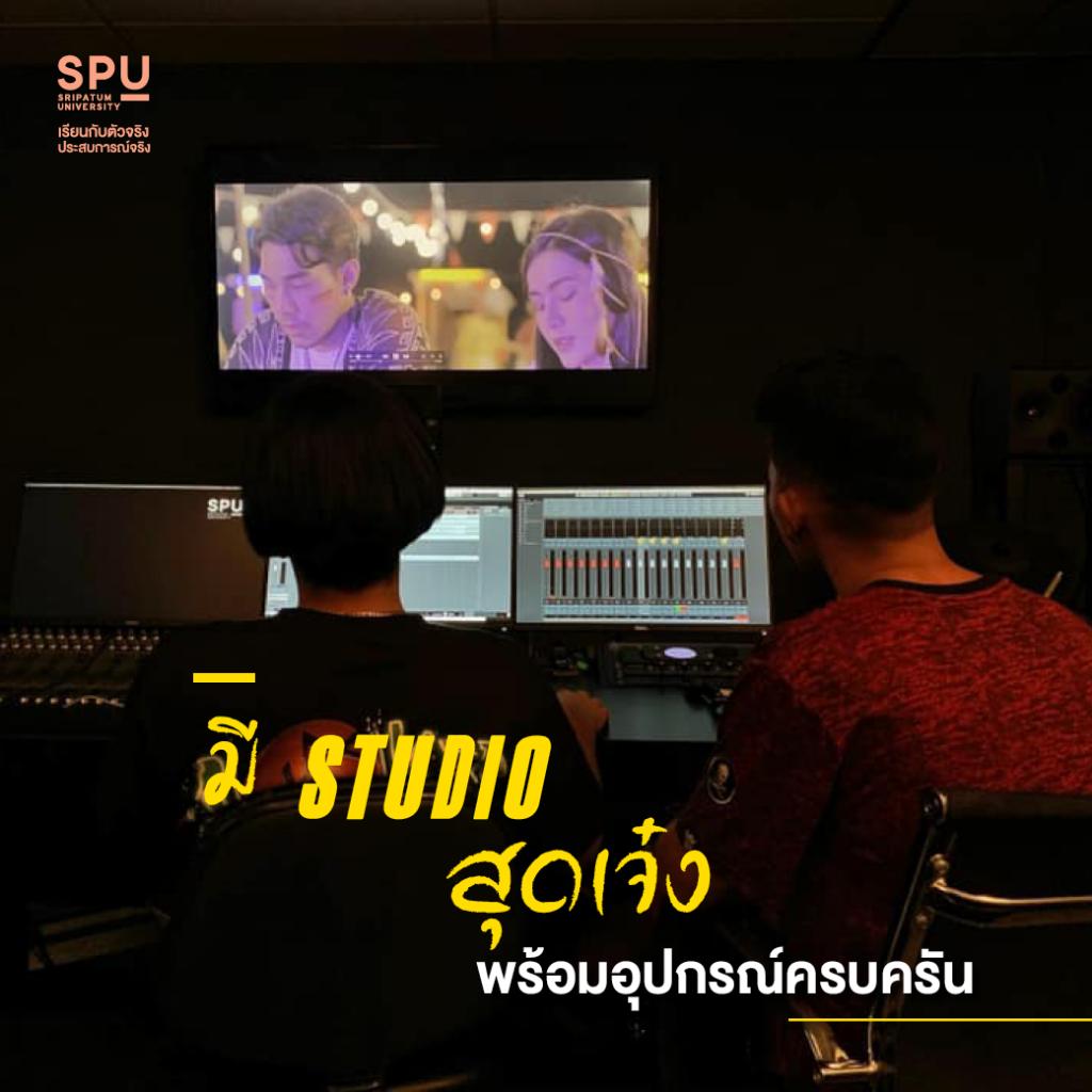 เหตุผลที่ควรเลือกเรียน สาขาภาพยนตร์และสื่อดิจิทัล #DekFilmSPU