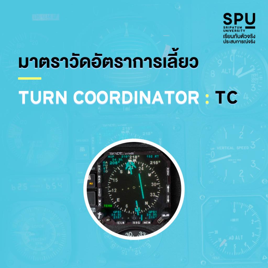 มาดูกัน!! กับ 6 เครื่องวัดพื้นฐานของเครื่องบิน #วิทยาลัยการบินและคมนาคม SPU