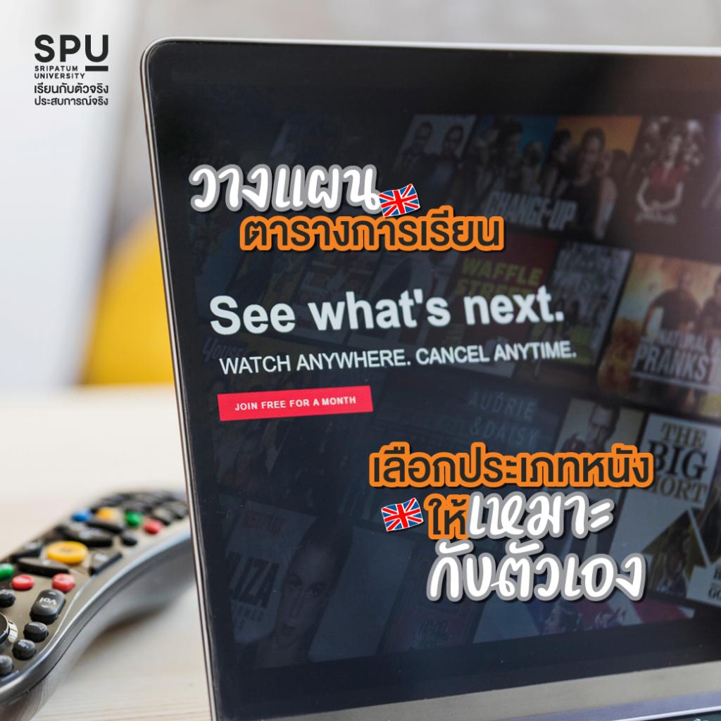 8 ทริคฝึกภาษาอังกฤษ สาย Movie #สาขาภาษาอังกฤษสื่อสารธุรกิจ SPU