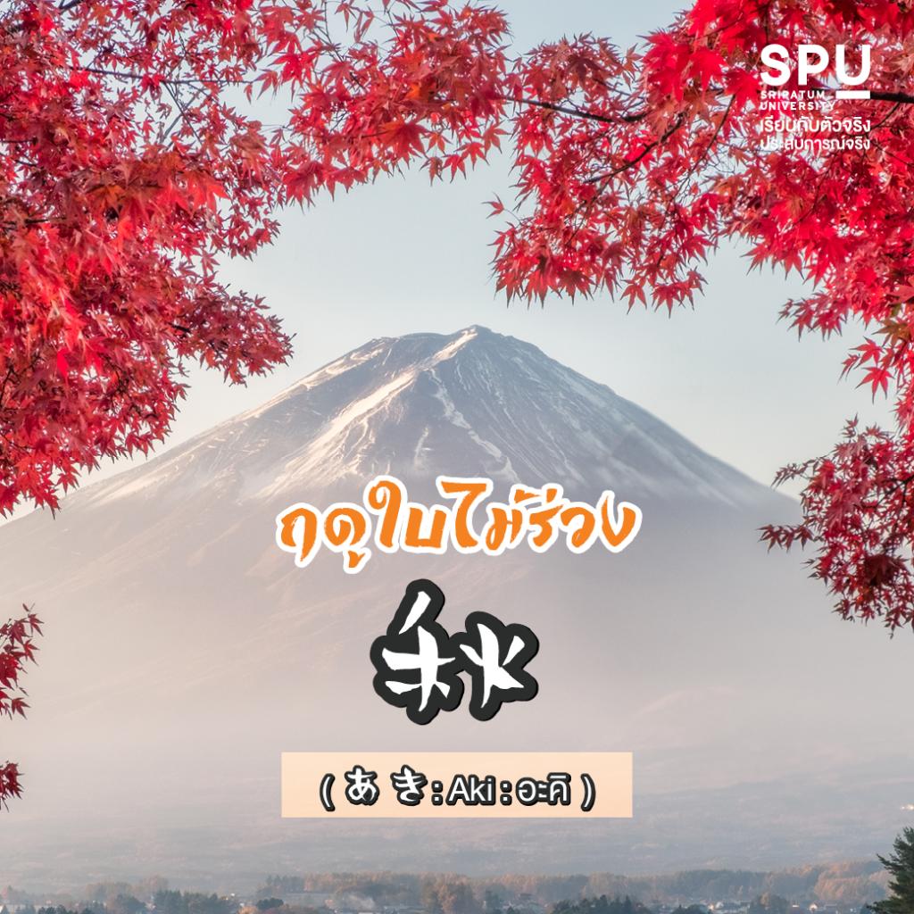 พาไปรู้จัก 4 ฤดูกาลในภาษาญี่ปุ่น #สาขาภาษาญี่ปุ่นเพื่อการสื่อสารธุรกิจ คณะศิลปศาสตร์ SPU