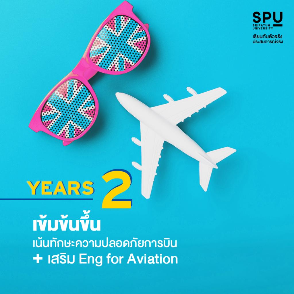 ติวเข้ม 4 YEARS! สู่อาชีพด้านการจัดการความปลอดภัยการบิน #วิทยาลัยการบินและคมนาคม