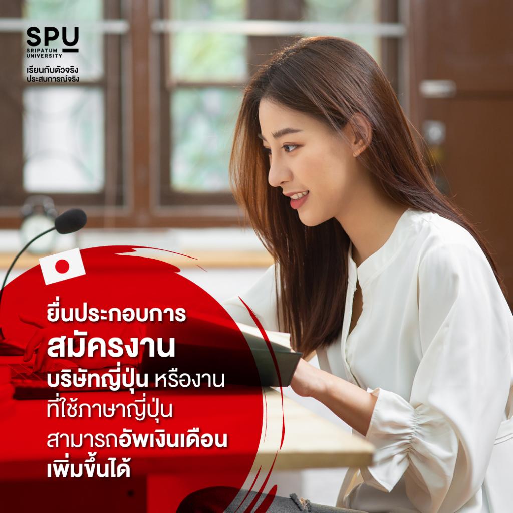 ประโยชน์ของการสอบวัดระดับภาษาญี่ปุ่น JLPT ที่สาย JAP ต้องรู้!! #สาขาภาษาญี่ปุ่นเพื่อการสื่อสารธุรกิจ SPU