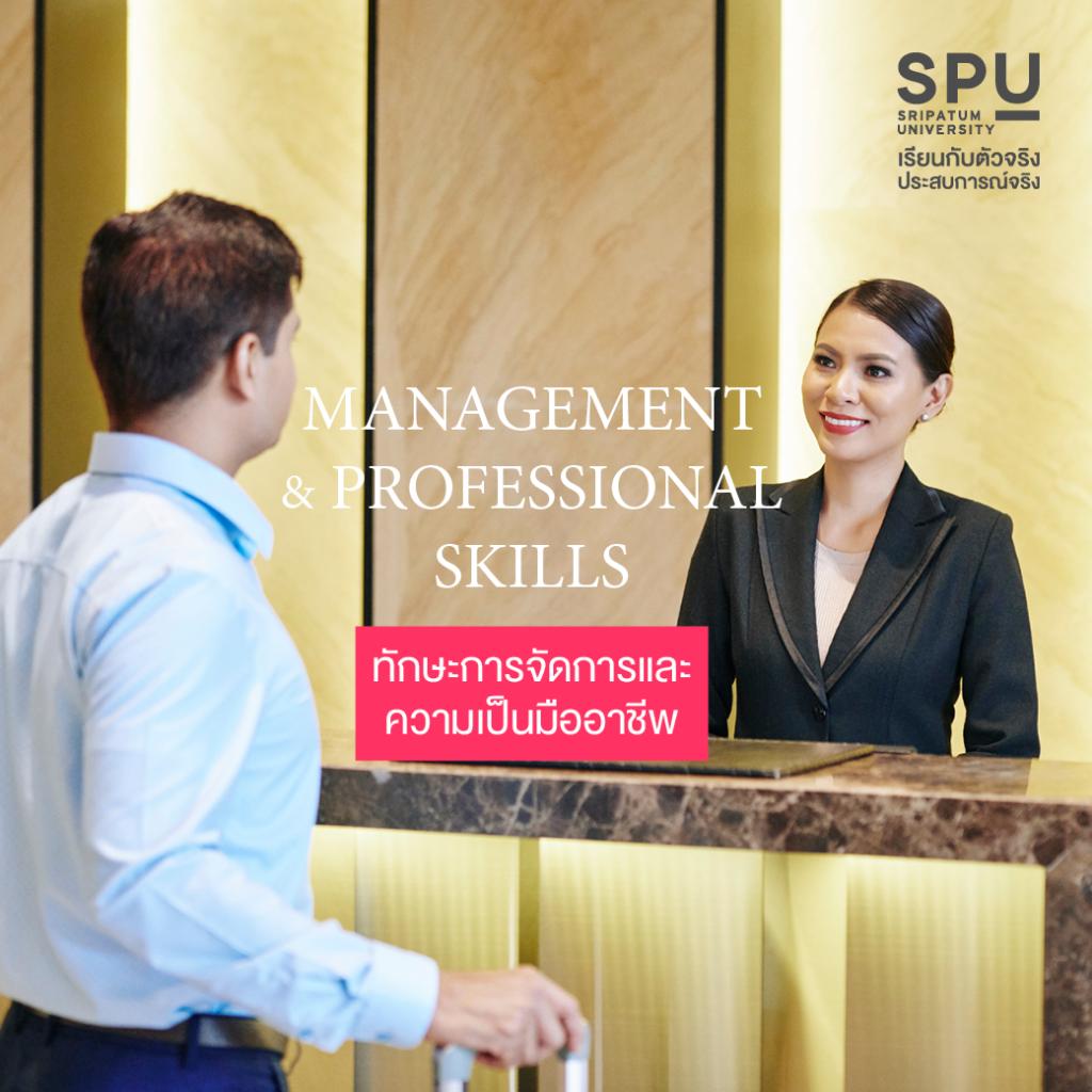 5 Skills มาแรง ที่ตัวจริงสายงานโรงแรมต้องมี #สาขาการจัดการโรงแรมและไมซ์