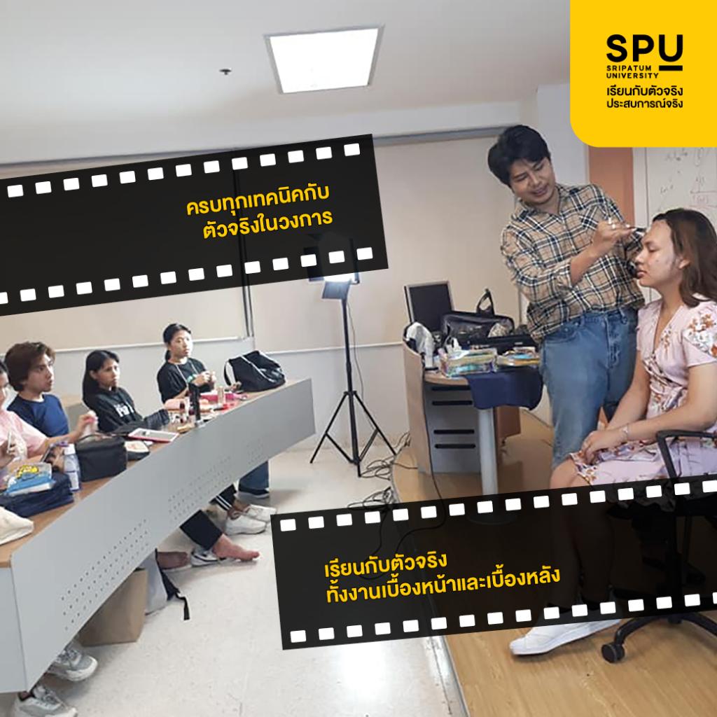 เลือกเรียน #นิเทศศาสตร์SPU คณะสุด Hot! สุดยอดศาสตร์แห่งการสื่อสาร