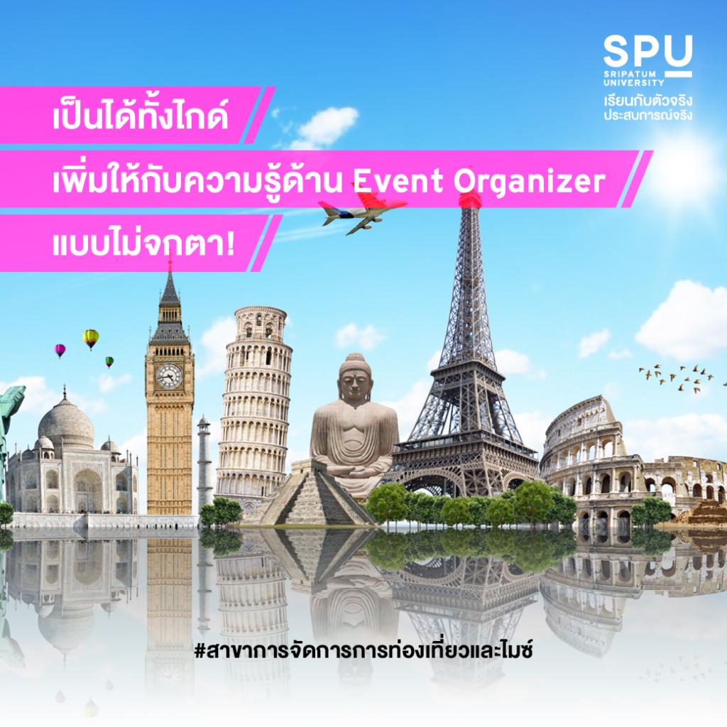 เตรียมพร้อมให้ทุกด้าน เรื่องบริการก็จัดเต็ม! 4 สาขา @วิทยาลัยการท่องเที่ยวและการบริการ SPU