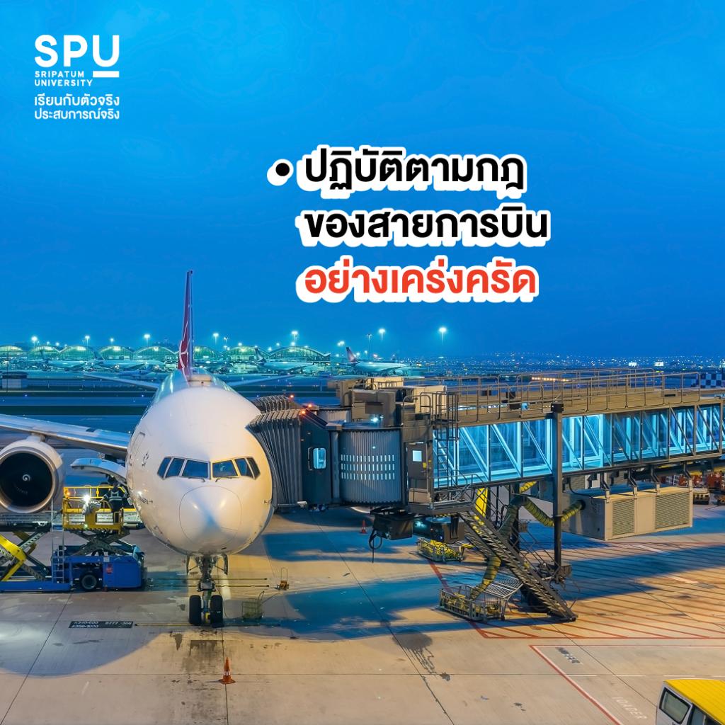 ขึ้นเครื่องบินครั้งแรกควรเตรียมตัวอย่างไร By วิทยาลัยการบินและคมนาคม
