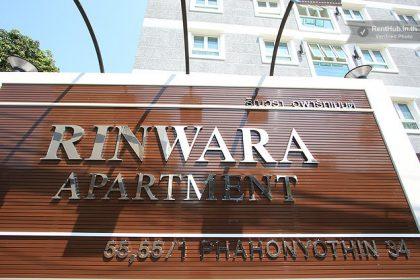 ริณวรา อพาร์ทเม้นท์ (RINWARA APARTMENT)