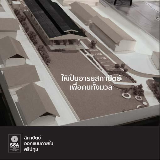 Show case เปิดสมองด้านขวาที่เมืองด่านซ้าย จังหวัดเลย ออกแบบชีวิตไปด้วยกัน #สถาปัตย์ศรีปทุม #architectSPU10