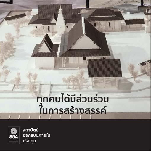 Show case เปิดสมองด้านขวาที่เมืองด่านซ้าย จังหวัดเลย ออกแบบชีวิตไปด้วยกัน #สถาปัตย์ศรีปทุม #architectSPU11