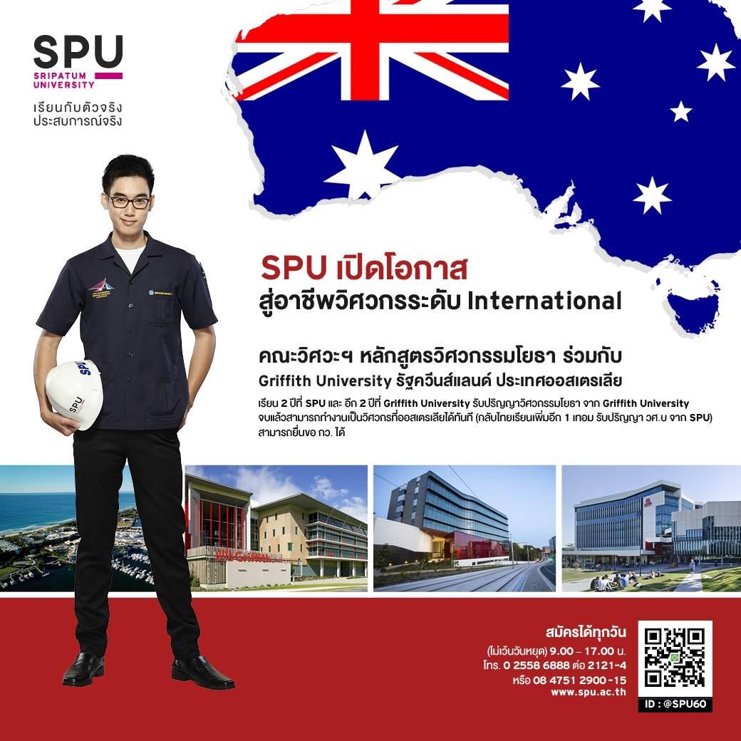 วิศวะ ปี60 เรียนศรีปทุม 2 ปี + 2 ปีที่ออสเตรเรีย รับปริญญาจาก Griffith University + กว. จากสภาวิศวกร ทำงานเป็นวิศวกรที่ออสเตรเลีย01