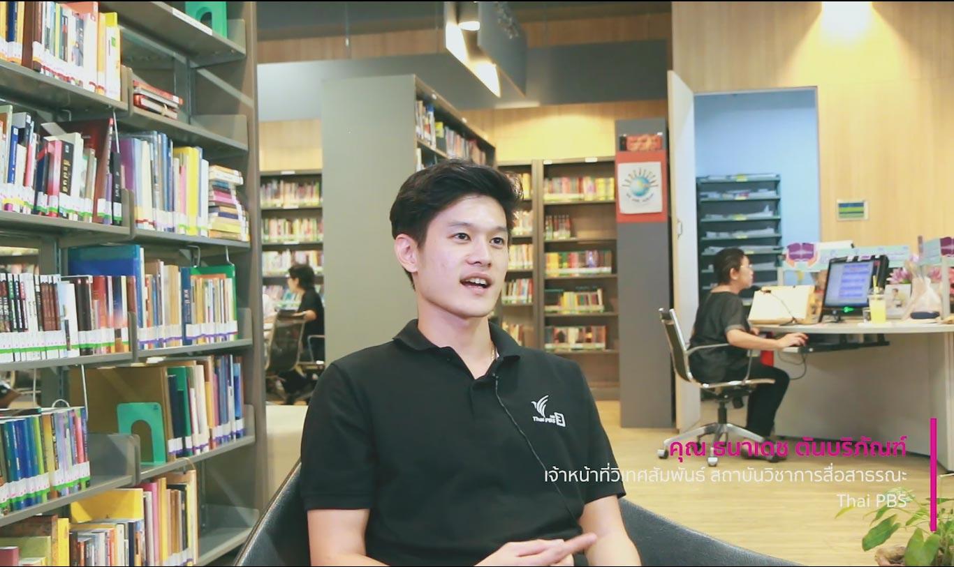 สหกิจศึกษา ภาษาอังกฤษธุรกิจ คณะศิลปศาสตร์ มหาวิทยาลัยศรีปทุม -Thai PBS 04