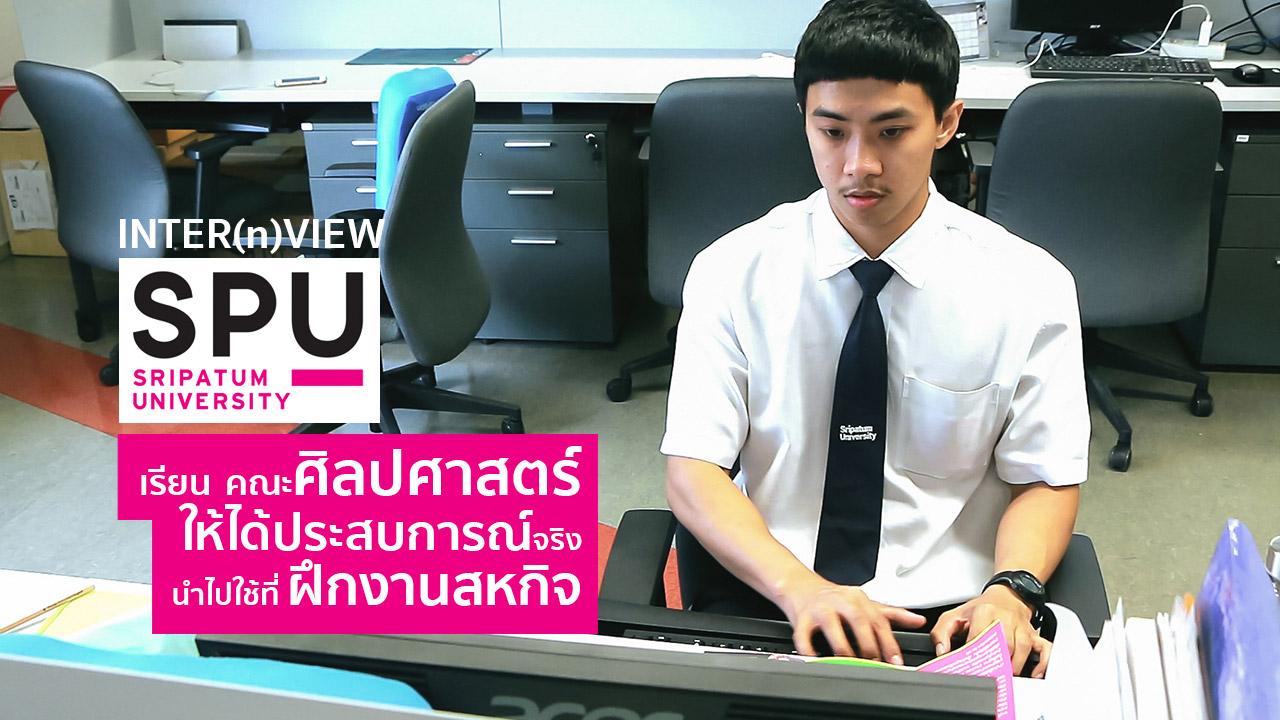 สหกิจศึกษา ภาษาอังกฤษธุรกิจ คณะศิลปศาสตร์ มหาวิทยาลัยศรีปทุม -Thai PBS 01