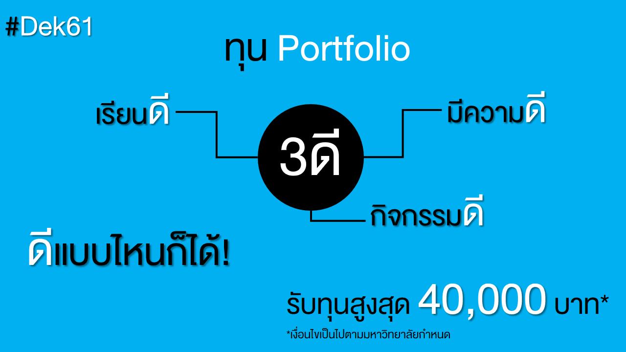 ทุน Portfolio 3ดี 01