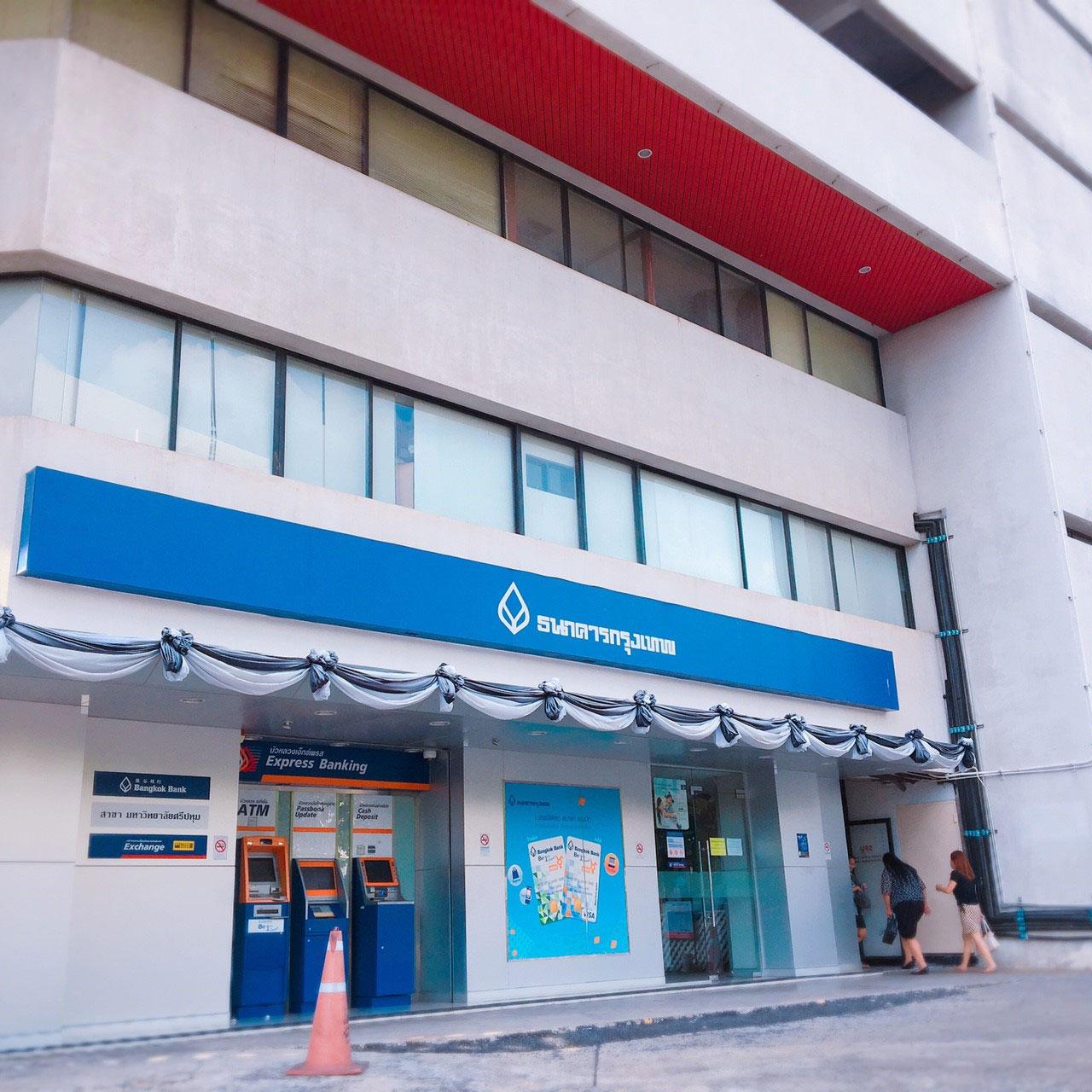 ธนาคารกรุงเทพ สาขาย่อย มหาวิทยาลัยศรีปทุม