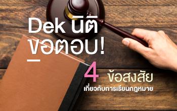 Dek นิติขอตอบ! 4 ข้อสงสัยเกี่ยวกับการเรียนกฎหมาย