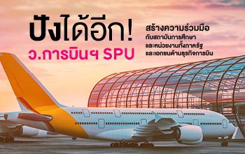 ปังได้อีก! ว.การบินฯ SPU สร้างความร่วมมือกับสถาบันการศึกษา และหน่วยงานทั้งภาครัฐและเอกชนด้านธุรกิจการบิน