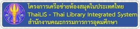 ThaiLIS