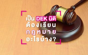 เป็น DEK นิติ ต้องเรียนกฎหมายอะไรบ้าง?