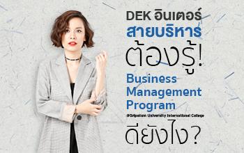 DEK อินเตอร์สายบริหาร ต้องรู้! Business Management Program SPUIC ดียังไง?