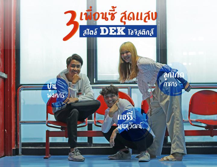 DEK โลจิสติกส์ 3 เพื่อนซี้ สุดแสบ