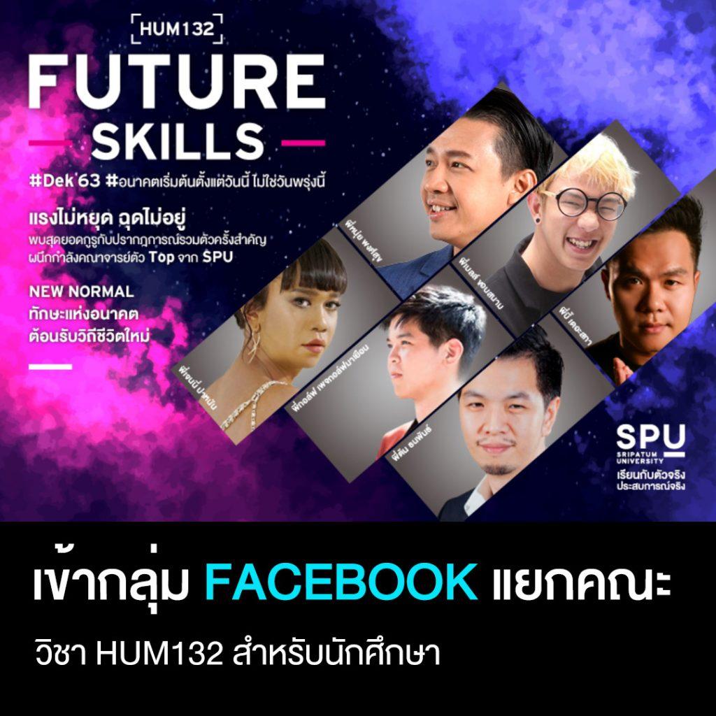 Future Skills SPU