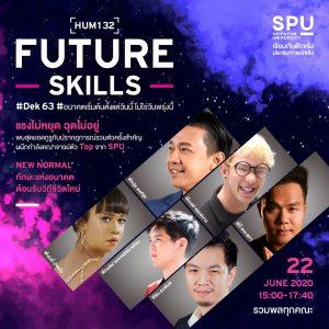 Future Skills วิชาใหม่ Dek 63 New Normal ทักษะแห่งอนาคต