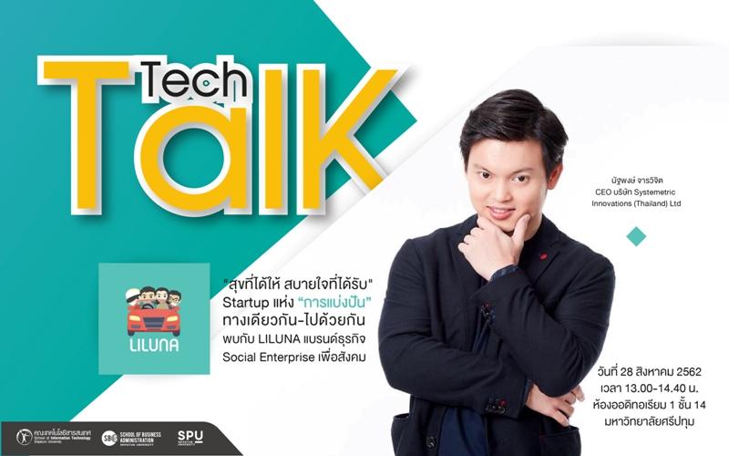Tech Talk Season 5 ep 1 พบกับ LILUNA แบรนด์ธุรกิจ Social